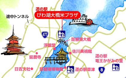 滋賀県道路公社/道の駅びわ湖大...