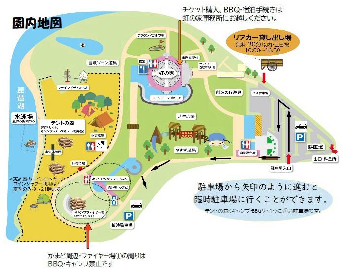 びわ湖 こども の 国 予約状況-滋賀県立びわ湖こどもの国