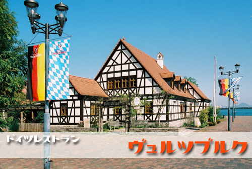 ドイツレストラン ヴュルツブル...